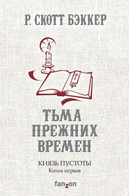 Р. Скотт Бэккер Князь Пустоты. Книга первая. Тьма прежних времен недорого
