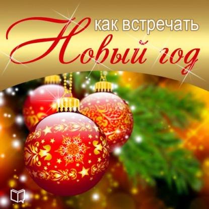 Фото - Наталья Солнцева Как встречать Новый Год новый год в нетрезвой интеллигентной компании