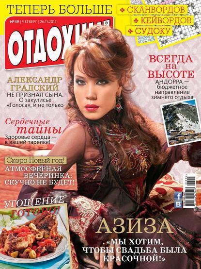 Фото - ИД «Бурда» Журнал «Отдохни!» №49/2015 ид бурда журнал отдохни 42 2015