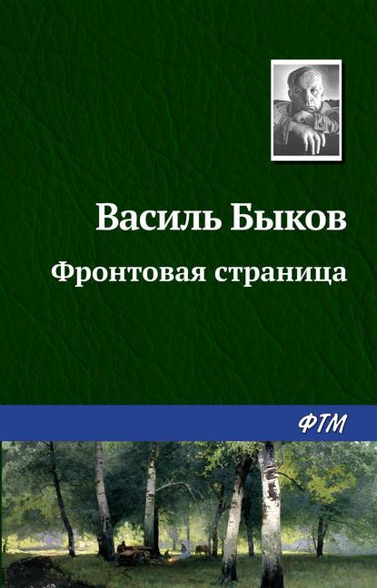 Василь Быков Фронтовая страница raymond evelyn jessica the heiress
