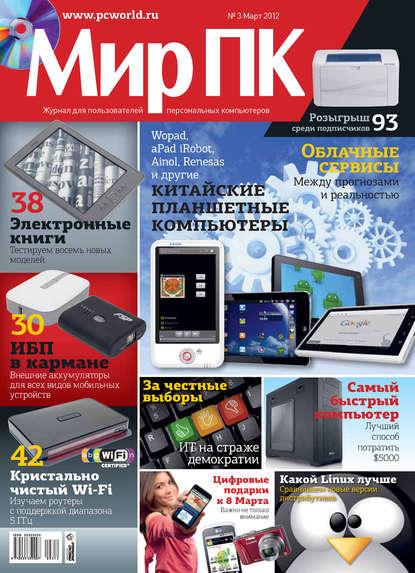 Журнал «Мир ПК» №03/2012