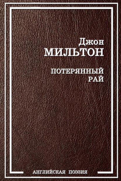 Джон Мильтон Потерянный рай недорого