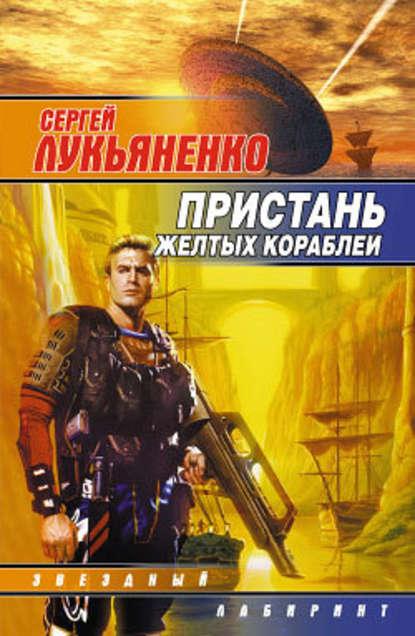 Сергей Лукьяненко. Восьмой цвет радуги