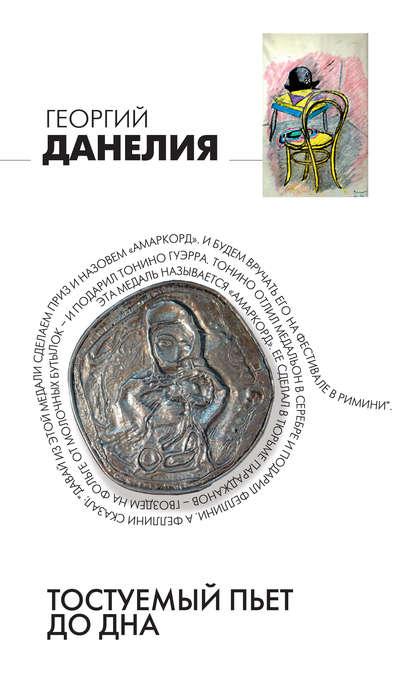 Георгий Данелия. Тостуемый пьет до дна