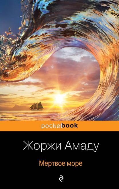 Жоржи Амаду. Мертвое море