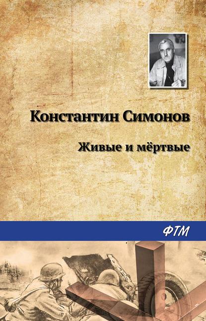 Константин Симонов. Живые и мертвые