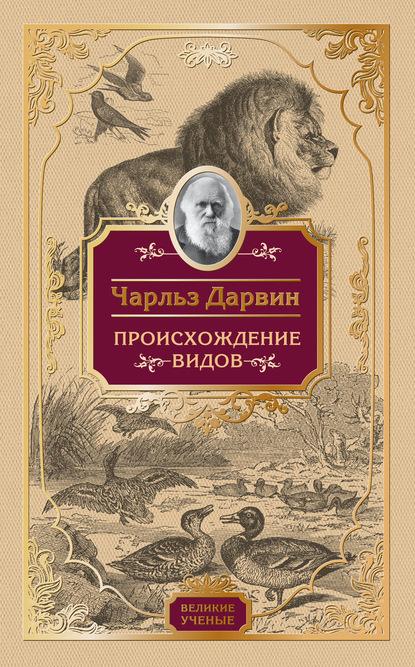 Чарльз Дарвин. Происхождение видов