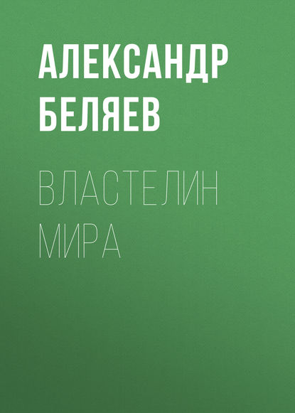 Александр Беляев. Властелин мира