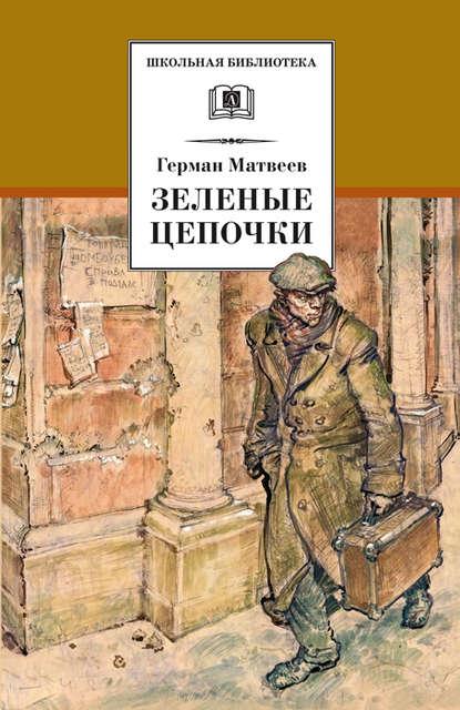 Герман Матвеев. Зеленые цепочки