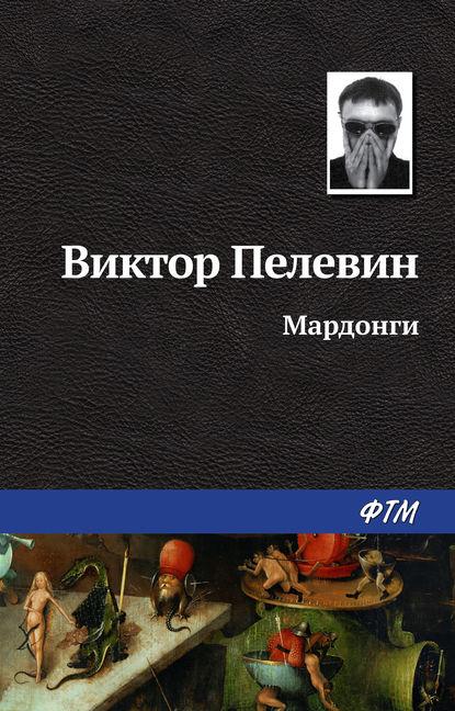 Виктор Пелевин. Мардонги