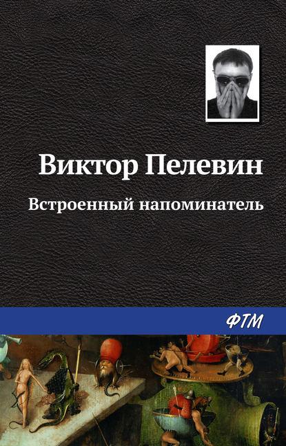 Виктор Пелевин. Встроенный напоминатель