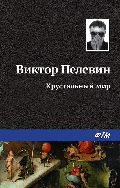 Виктор Пелевин. Хрустальный мир