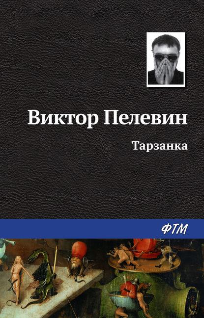 Виктор Пелевин. Тарзанка