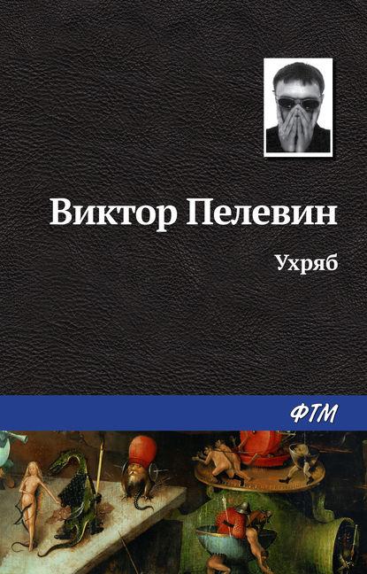 Виктор Пелевин. Ухряб