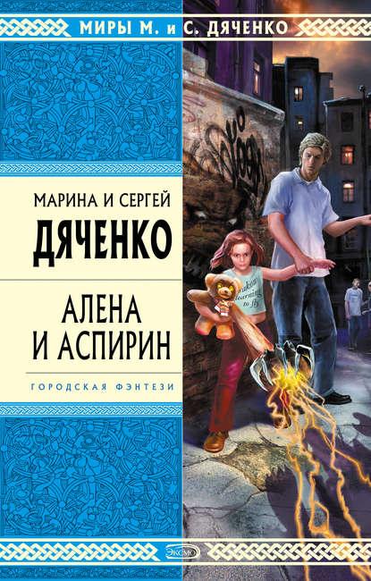 Марина и Сергей Дяченко. Алена и Аспирин