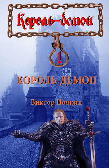 Виктор Ночкин — Король-демон