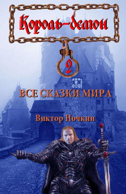 Виктор Ночкин — Все сказки мира