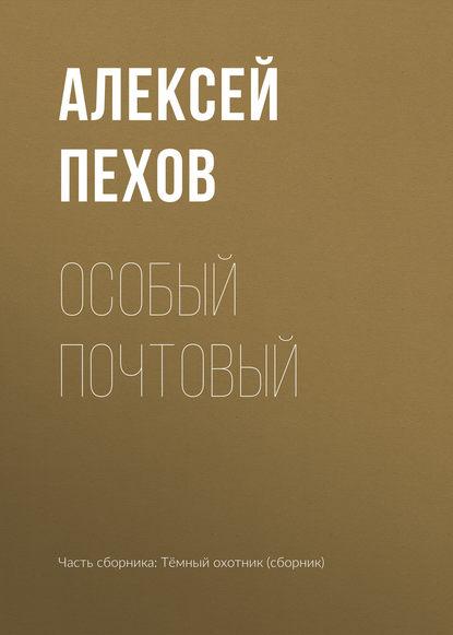 Алексей Пехов. Особый почтовый