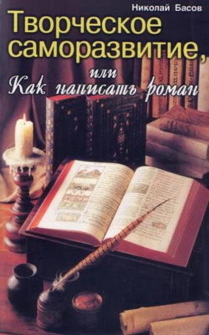 Николай Басов — Творческое саморазвитие, или Как написать роман