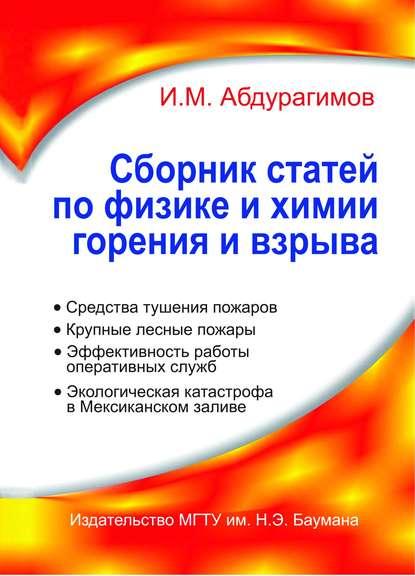 Иосиф Абдурагимов Сборник статей по физике и химии горения и взрыва