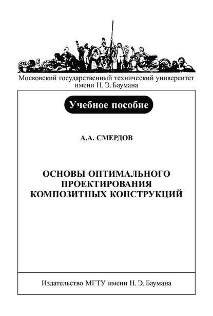 цена на Андрей Смердов Основы оптимального проектирования композитных конструкций