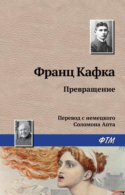 Франц Кафка. Превращение