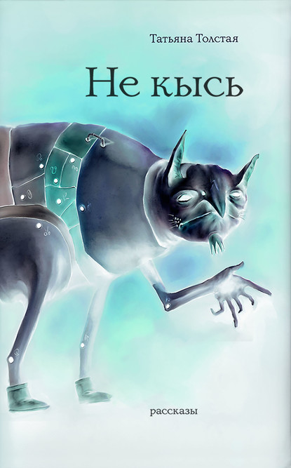 Толстая Татьяна Не кысь (сборник)
