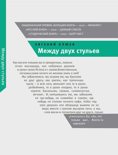 Евгений Клюев. Между двух стульев