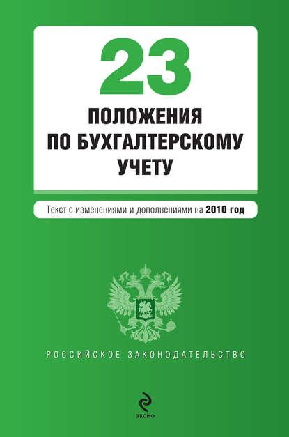 Коллектив авторов — 23 положения по бухгалтерскому учету