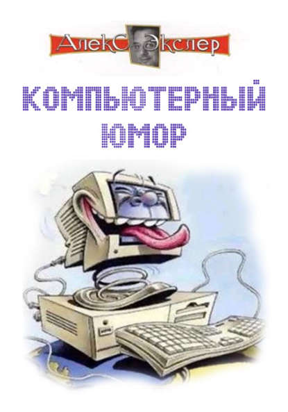 Компьютерный юмор