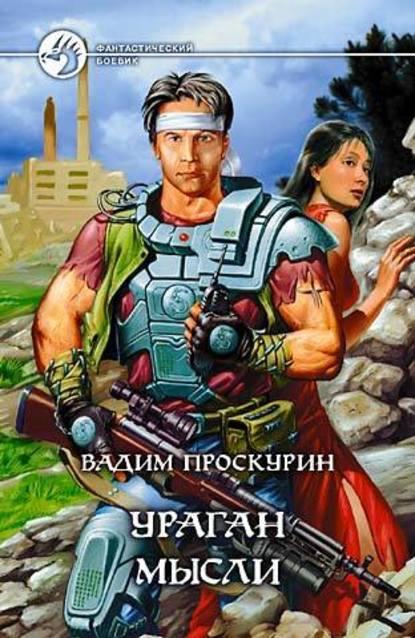 Вадим Проскурин — То, что не должно происходить