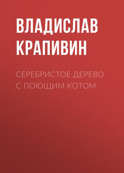 Владислав Крапивин. Серебристое дерево с поющим котом