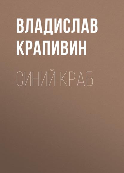 Владислав Крапивин Синий краб владислав крапивин в ночь большого прилива