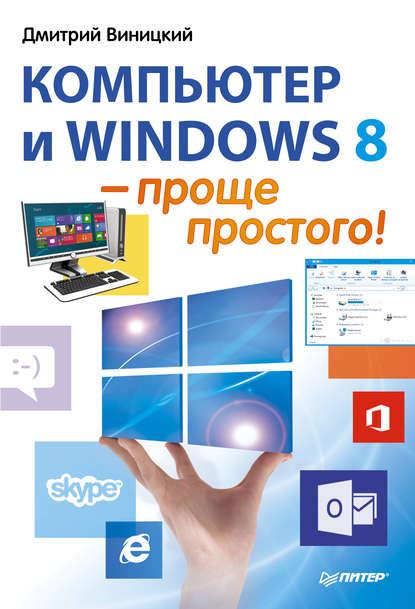 Дмитрий Виницкий Компьютер и Windows 8 – проще простого! компьютер