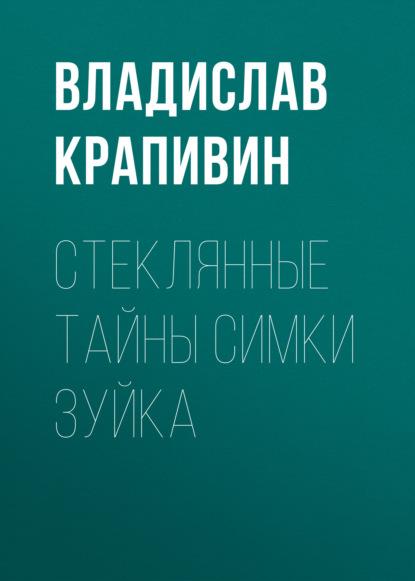 Владислав Крапивин. Стеклянные тайны Симки Зуйка