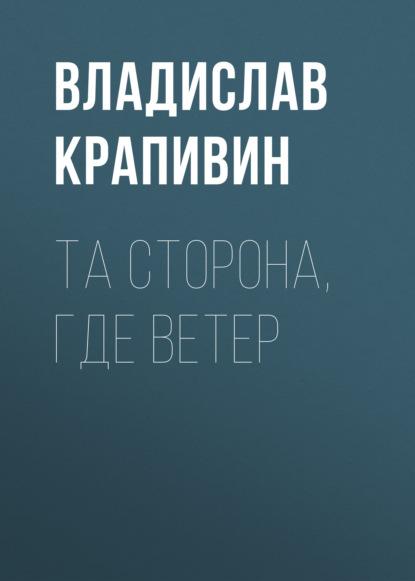 Владислав Крапивин. Та сторона, где ветер