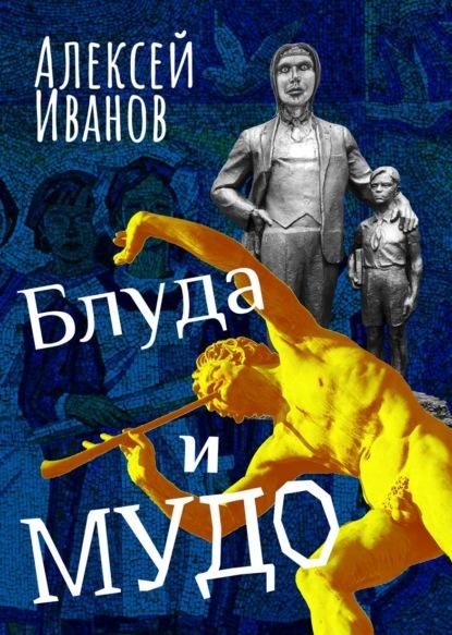 Алексей Иванов. Блуда и МУДО