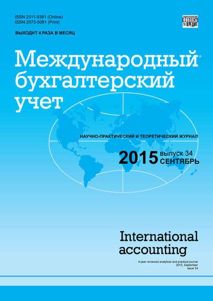 Фото - Группа авторов Международный бухгалтерский учет № 34 (376) 2015 группа авторов международный бухгалтерский учет 36 378 2015