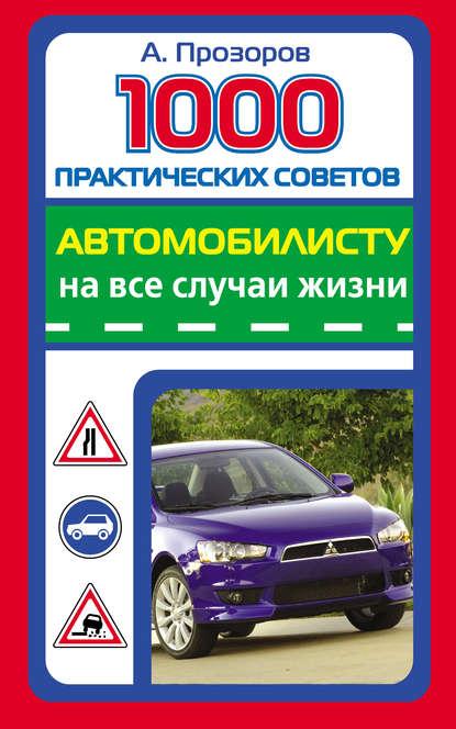 Александр Прозоров — 1000 практических советов автомобилисту на все случаи жизни