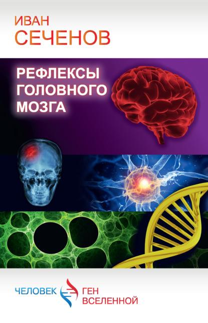 Иван Михайлович Сеченов — Рефлексы головного мозга