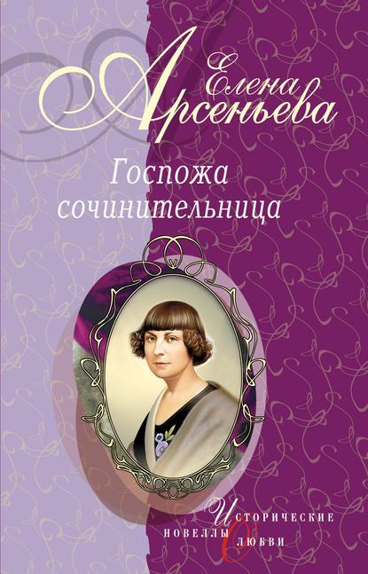 Елена Арсеньева — Костер неистовой любви (Марина Цветаева)