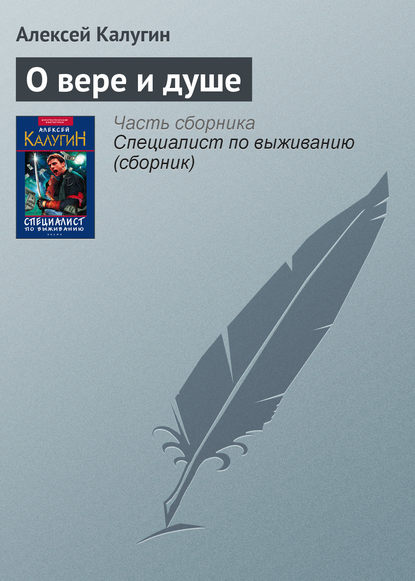 Алексей Калугин — О вере и душе