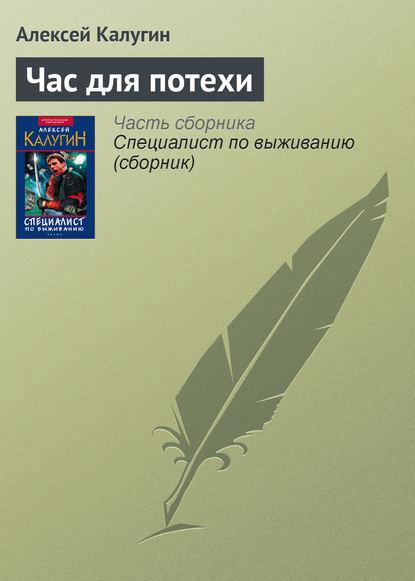Алексей Калугин — Час для потехи