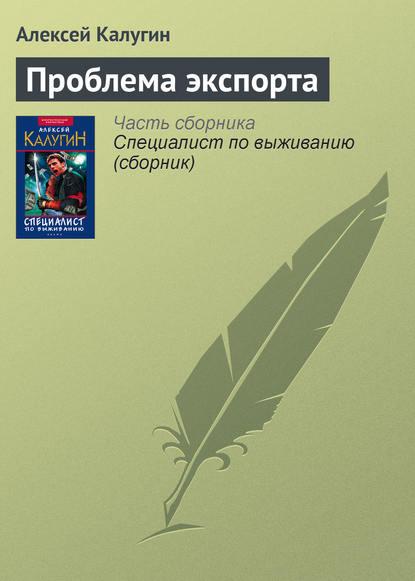 Алексей Калугин — Проблема экспорта