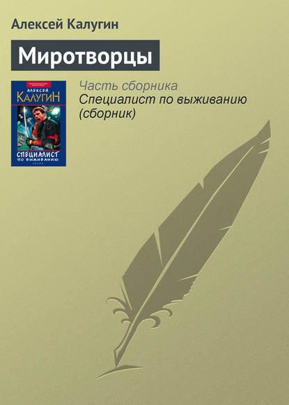Алексей Калугин — Миротворцы