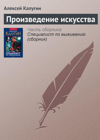 Алексей Калугин — Произведение искусства