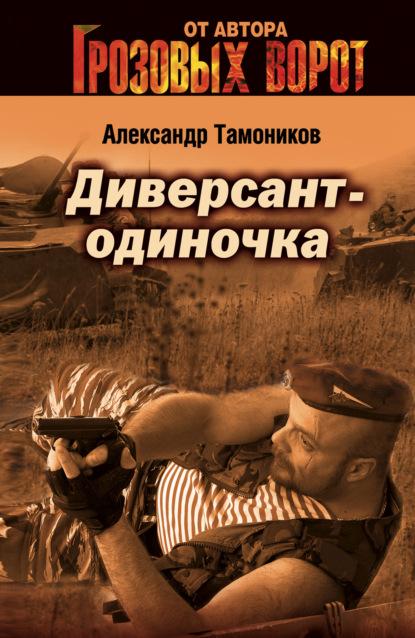 Александр Тамоников Диверсант-одиночка недорого