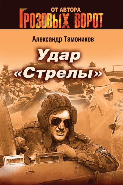 Александр Тамоников Удар «Стрелы»