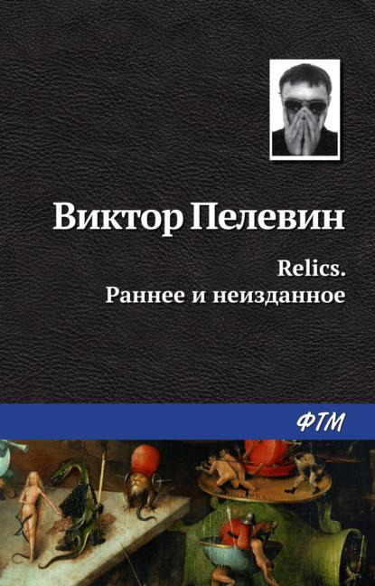 Виктор Пелевин. Relics. Раннее и неизданное (сборник)