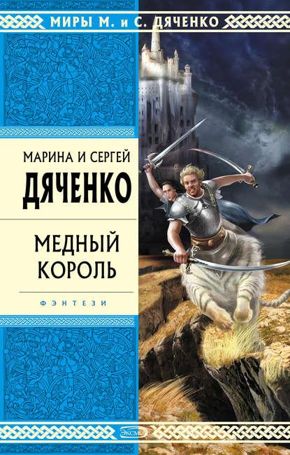 Марина и Сергей Дяченко. Медный король